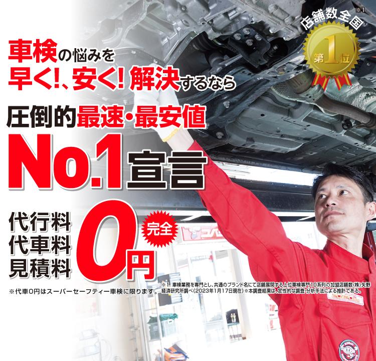 木津川市内で圧倒的実績! 累計30万台突破!車検の悩みを早く!、安く! 解決するなら圧倒的最速・最安値No.1宣言 代行料・代車料・見積料0円 他社よりも最安値でご案内最低価格保証システム