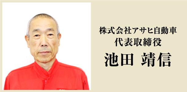 株式会社アサヒ自動車 代表取締役社長 池田 靖信